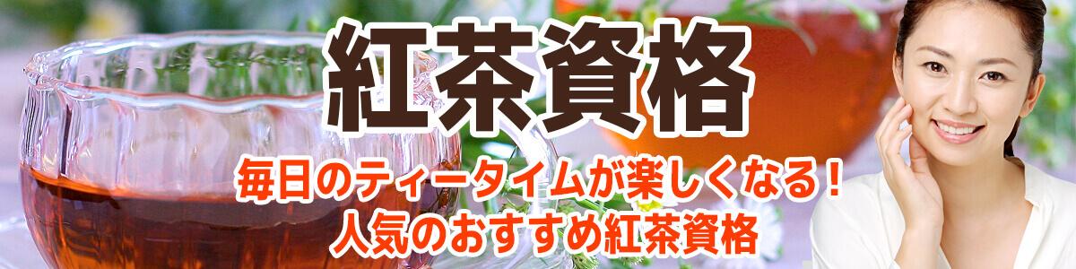紅茶資格人気のおすすめ紅茶資格サイトイメージ
