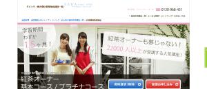 SARAスクールジャパンの紅茶資格基本・プラチナコース